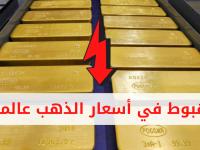 هبوط متسارع للذهب عالمياً في تداولات نهاية الأسبوع