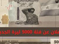 فئة 5000 ليرة سورية بين أيدي السوريين بدءاً من اليوم الأحد