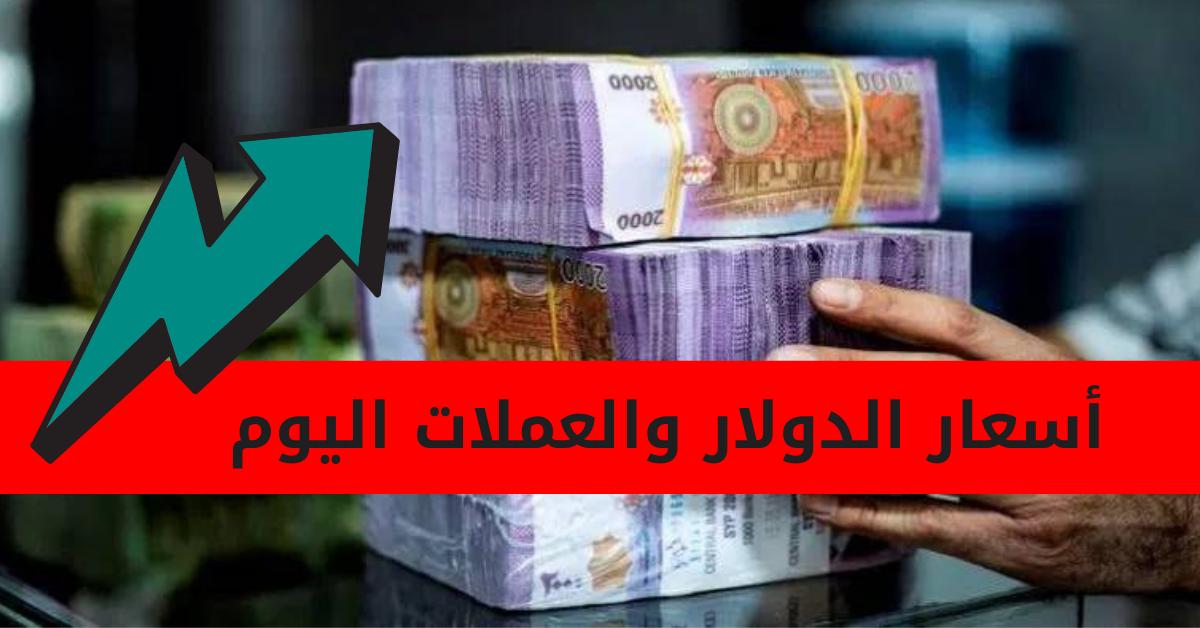 أسعار الذهب والدولار والعملات مقابل الليرة السورية الثلاثاء
