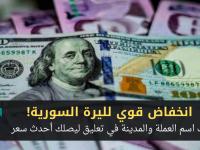سعر الدولار اليوم في سوريا