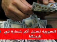رقم يسجل لأول مرة في تاريخ الليرة السورية... أسعار صرف الدولار والعملات الآن