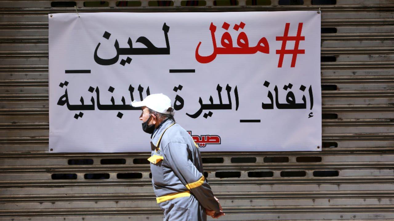 الأزمة الاقتصادية تهدد الجامعة اللبنانية بالاغلاق