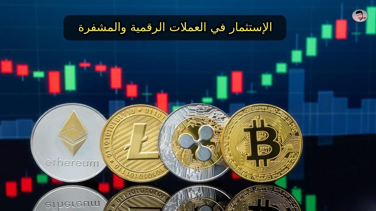 دليلك للاستثمار في العملات الرقمية